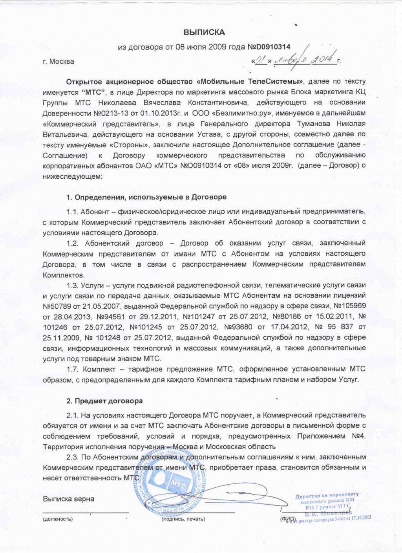 Сертификаты и дипломы Выписка договора ОАО Мобильные ТелеСистемы